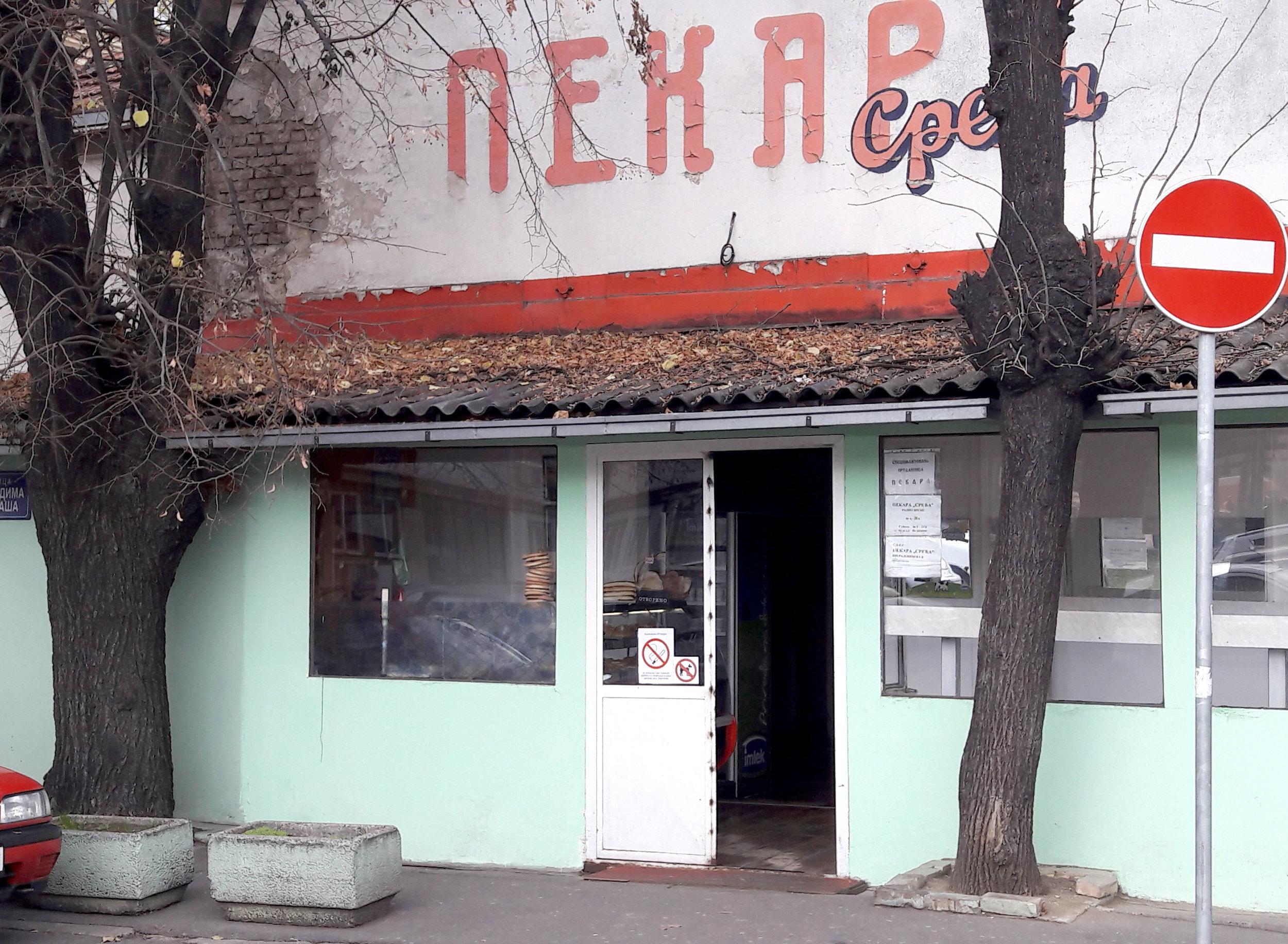 Our local 'Pekara' 'ПЕКАРА'(Bakery) called 'Sreća' (Luck)