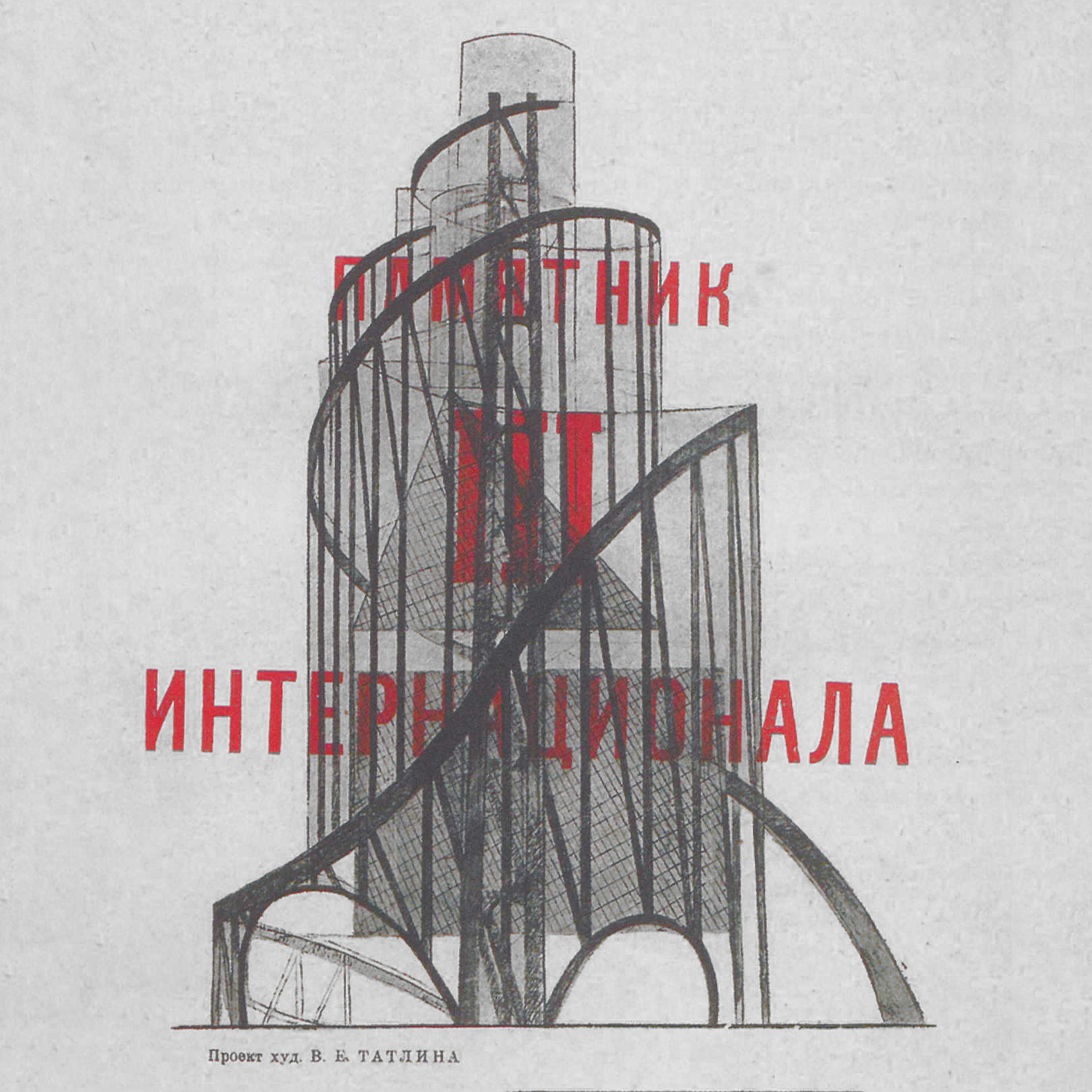 My edit of a drawing of the Monument to the Third International by Vladimir Tatlin