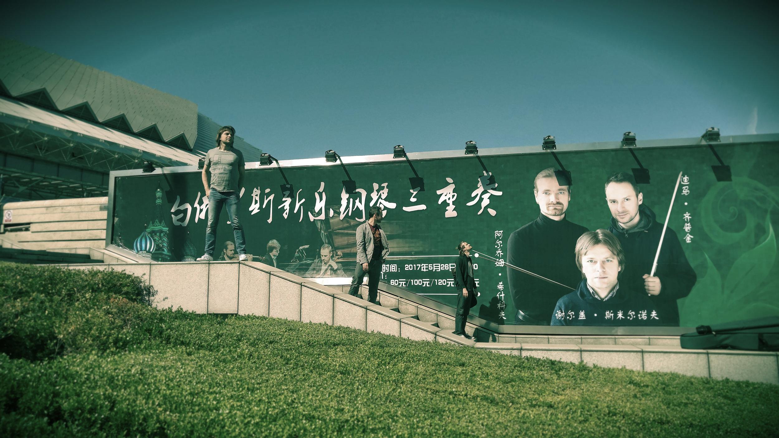 china poster big edit1 color.jpg