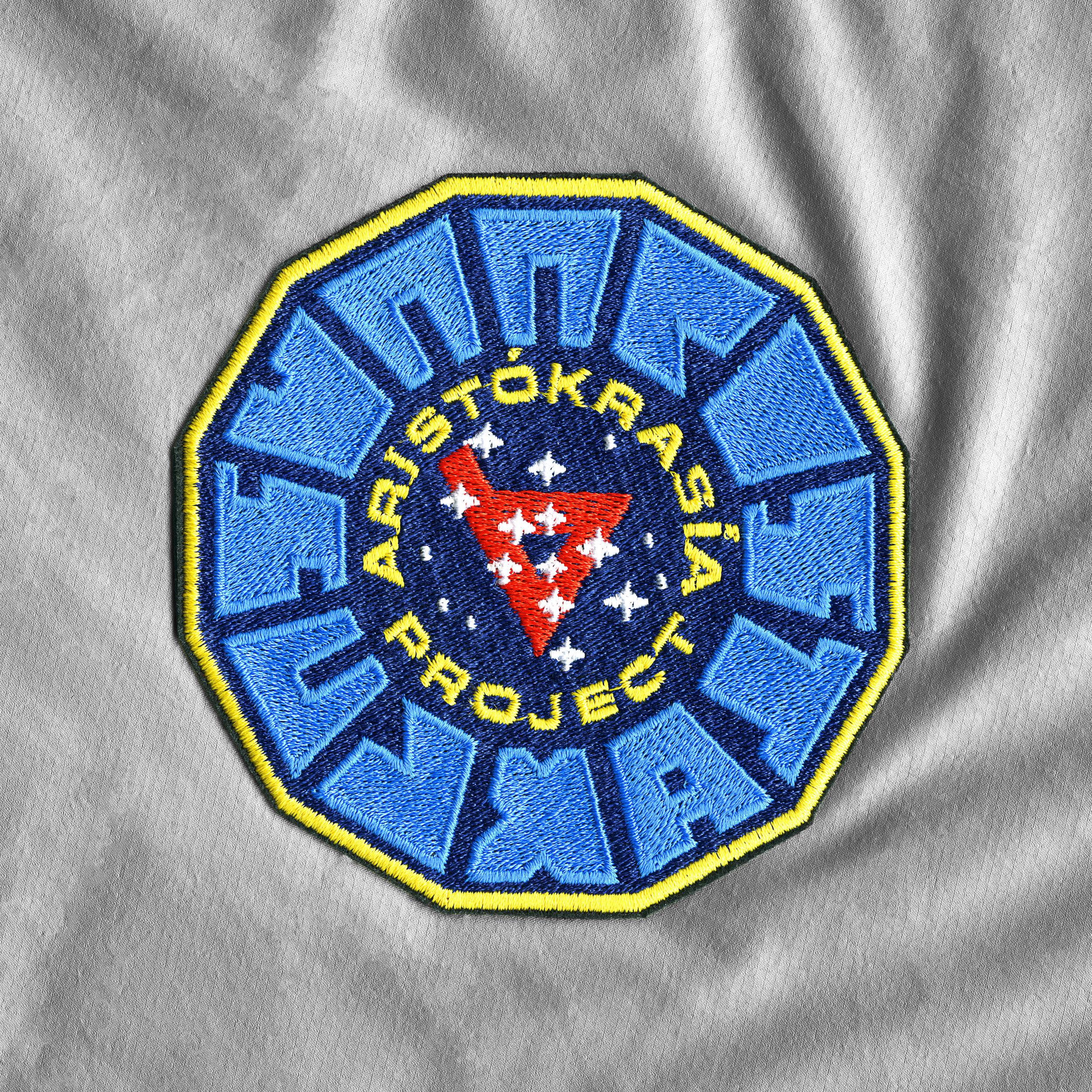 The Aristókrasía Project