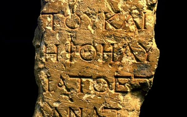 """First century BCE Greek inscription from Jerusalem's Temple Mount forbidding the entry of Gentiles to the Temple precinct, reading """"..no foreigner shall enter…"""" (© The Israel Museum, Jerusalem)"""