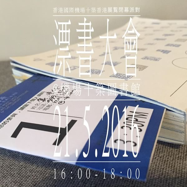 Closing Event: Hong Kong Architecture Books Exchange Party   21 May 2016