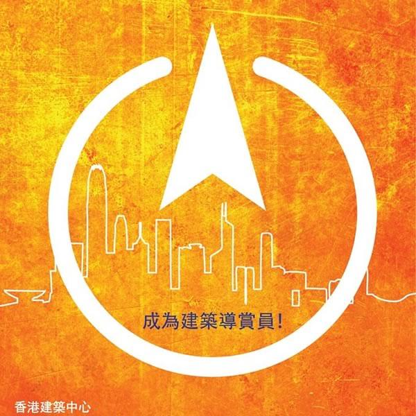 HKAC 1st Docent Training Programme  2016
