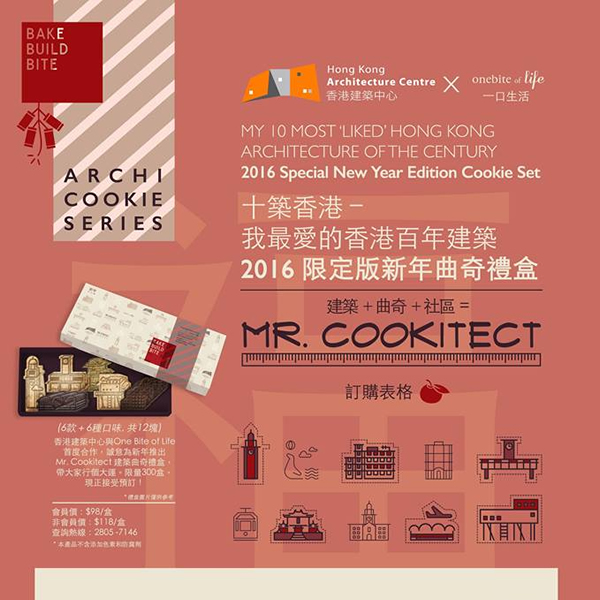 """MY 10 MOST LIKED HONG KONG ARCHITECTURE OF THE CENTURY"" - Special New Year Edition Cookie Set"