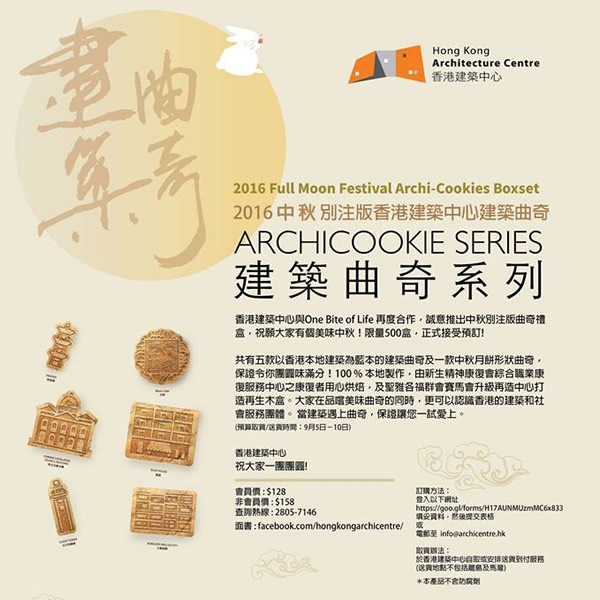 """MY 10 MOST LIKED HONG KONG ARCHITECTURE OF THE CENTURY"" - 2016 Full Moon Festival Archi-Cookies Boxset"