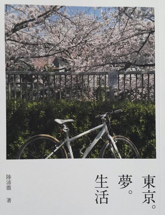 東京夢生活 Cover.jpg
