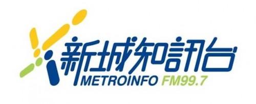 電台節目 MetroInfo interview    建築隨意門 doors2theworld