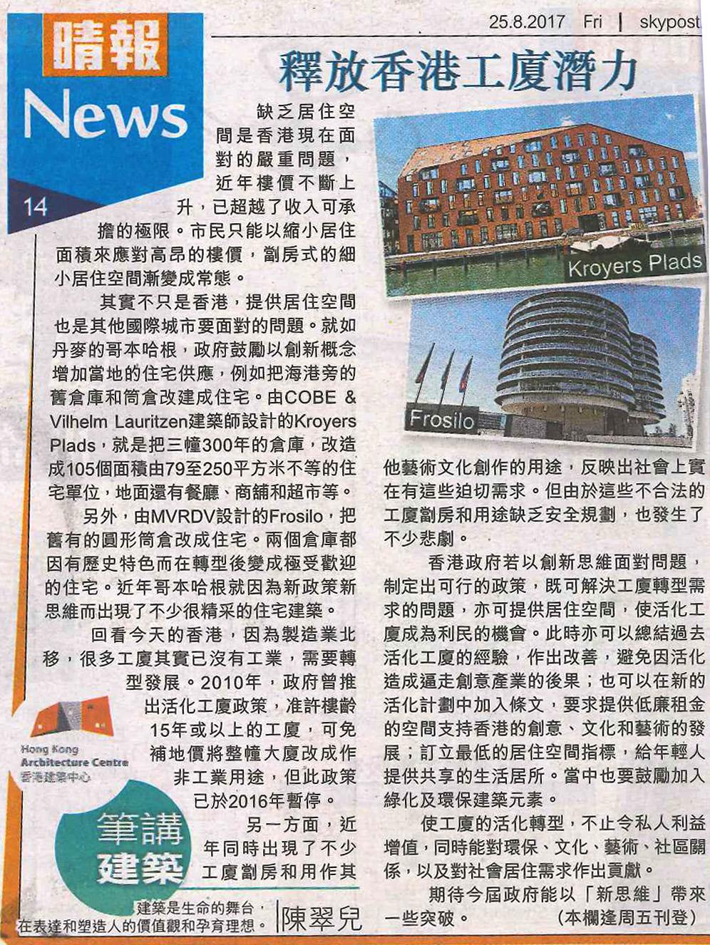 Skypost_170825_陳翠兒_釋放香港工廈潛力.jpg