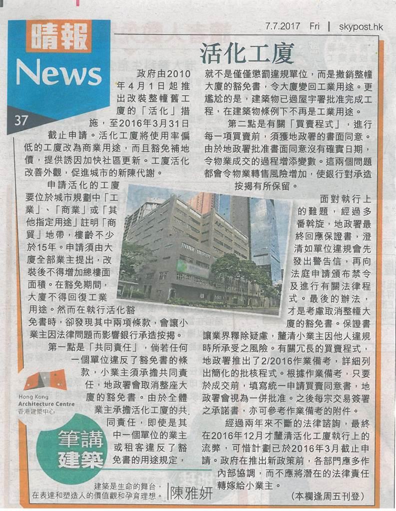 Skypost_170707_陳雅妍_活化工廈.jpg