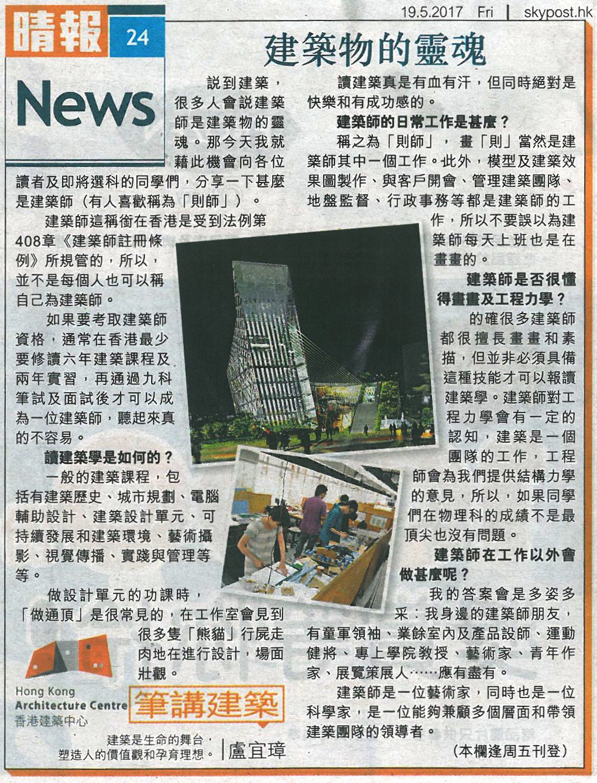 Skypost_170519_盧宜璋_建築物的靈魂.jpg