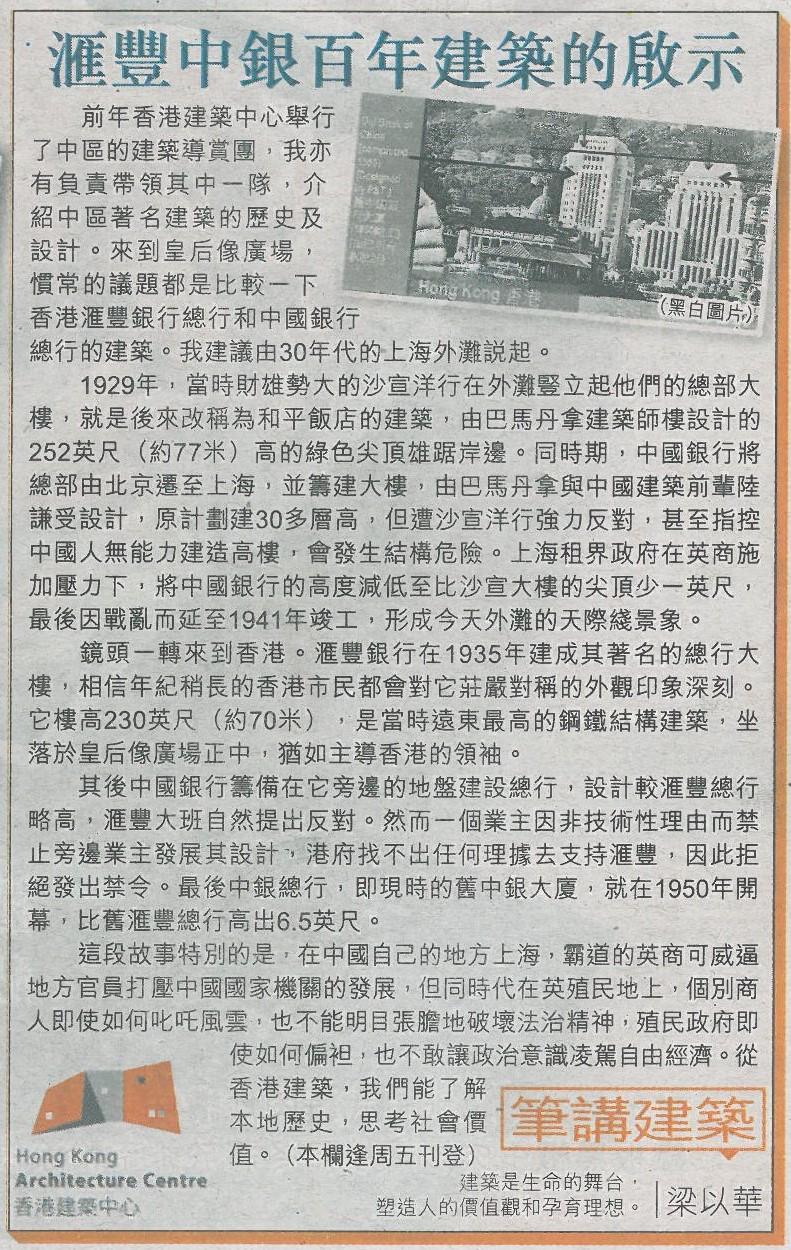 Skypost_170224_梁以華_滙豐中銀百年建築的啟示.jpg