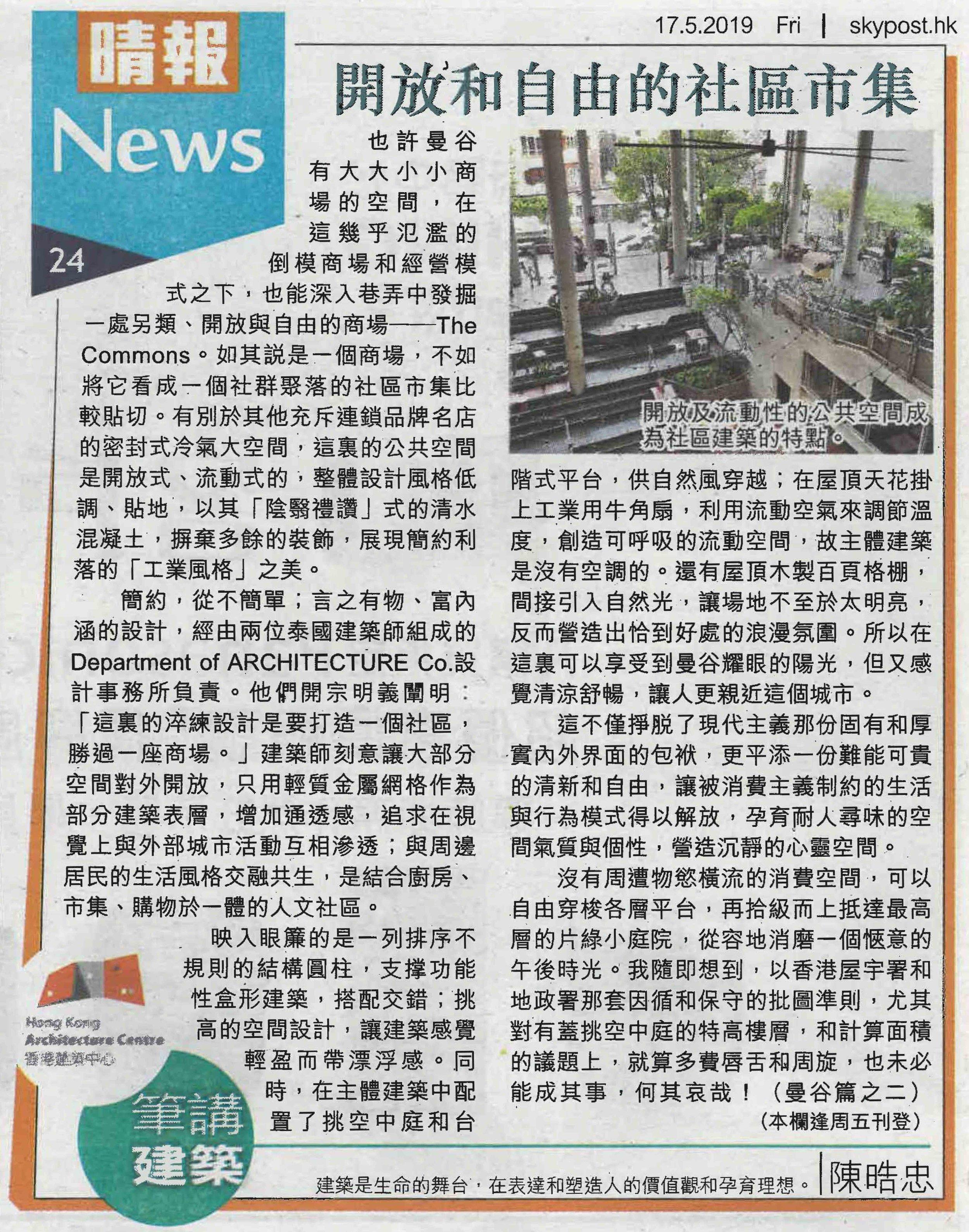 Skypost_190517_陳晧忠_開放和自由的社區市集_Resize.jpg