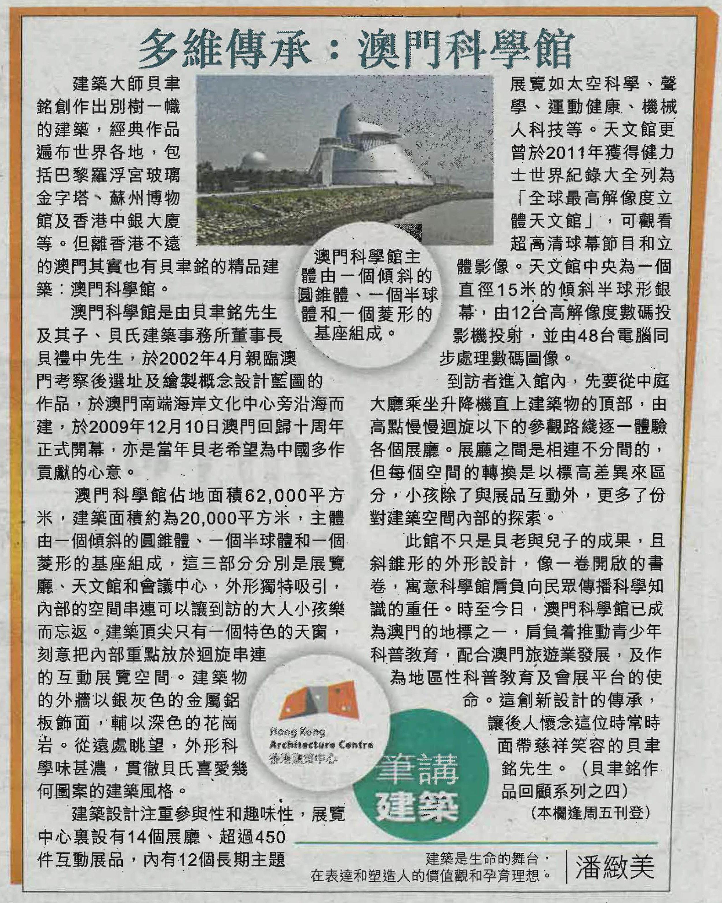 Skypost_190809_潘緻美_多維傳承 澳門科學館_Resize.jpg