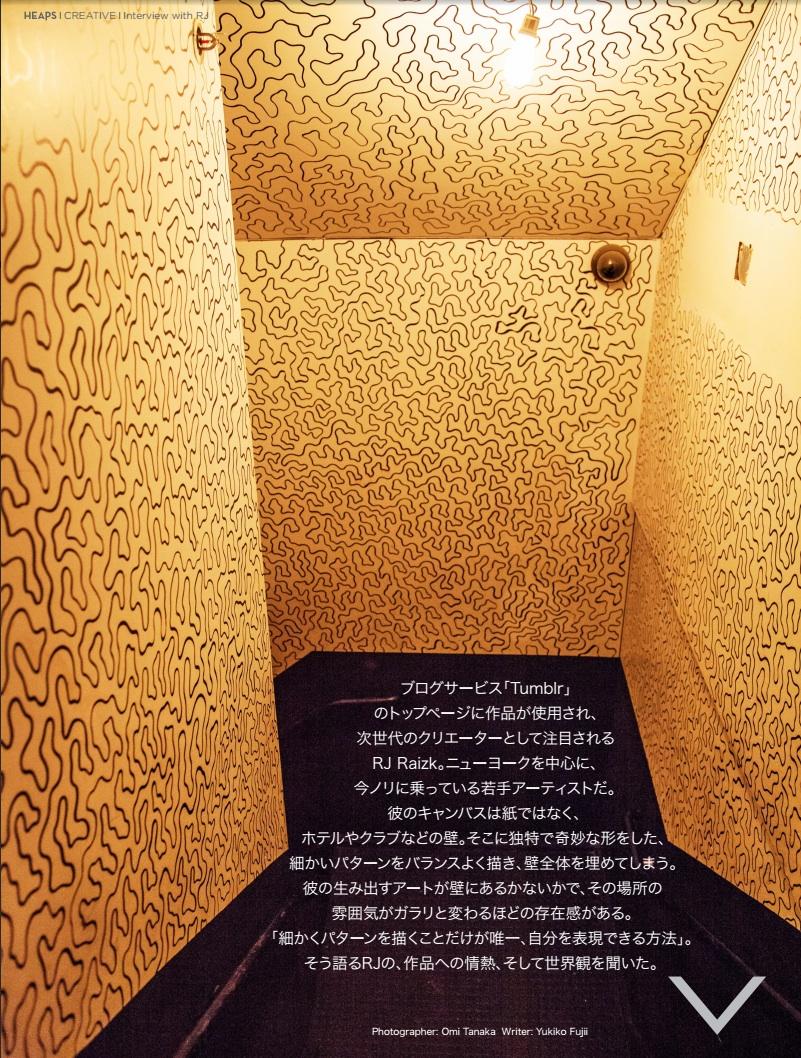 Japanese Publication HEAPS Magazine, 2014