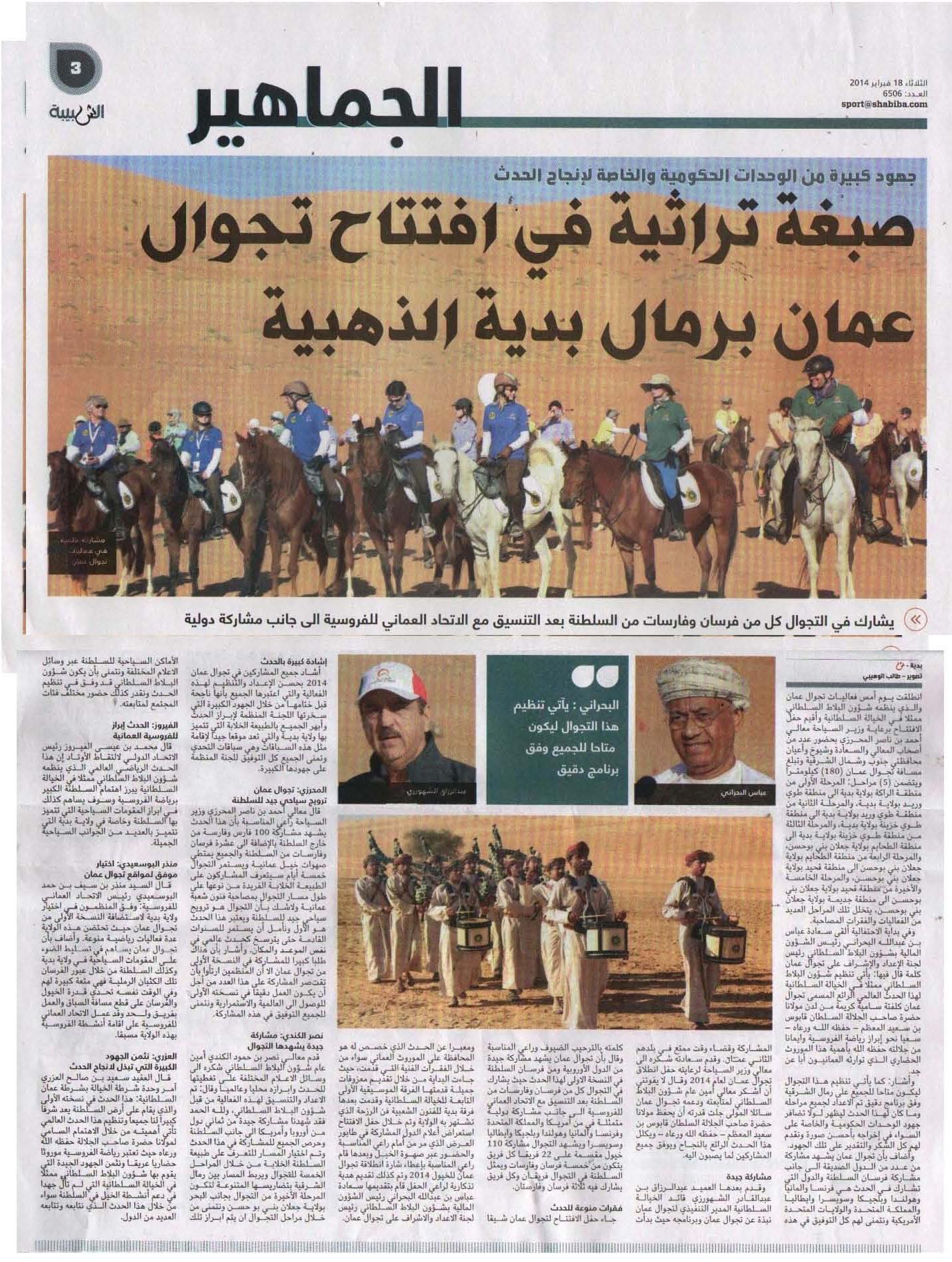 Al Shabiba (Sultane of Oman)