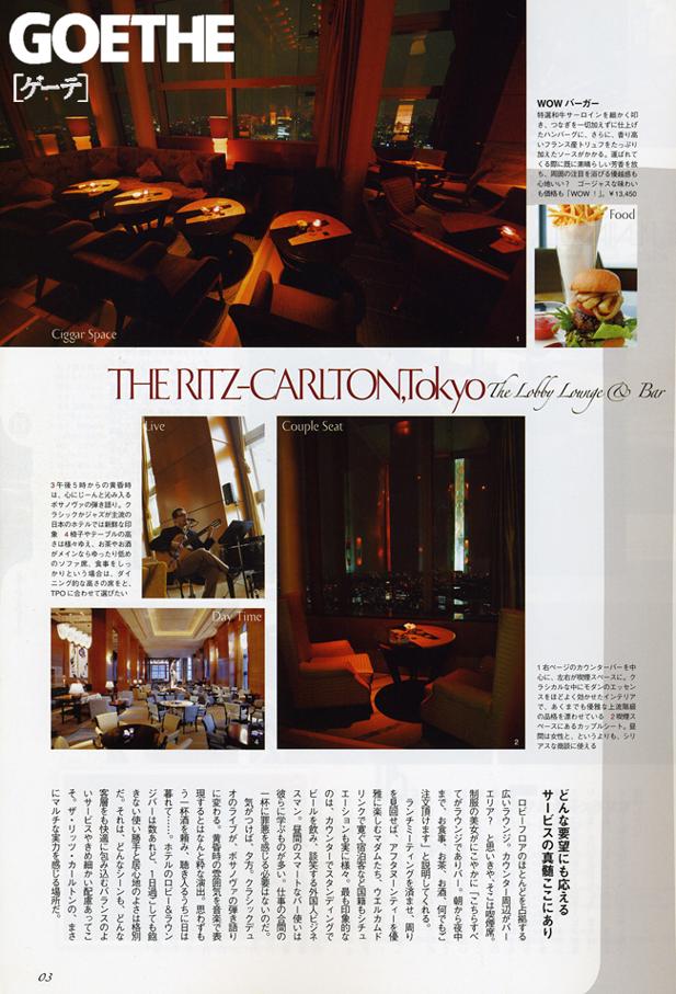 Goethe Magazine, Japan