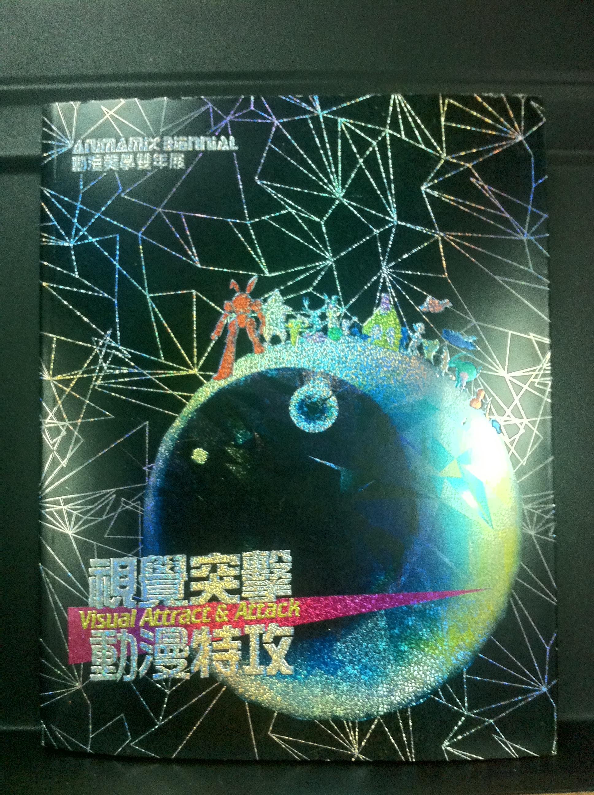 Animamix Catalog cover.JPG