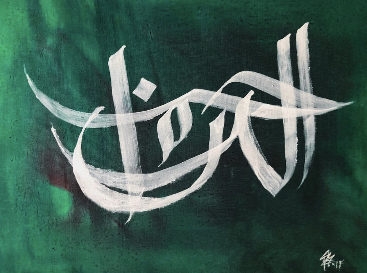 """""""Calligraphy on canvas, 10x12—God, The Merciful"""""""