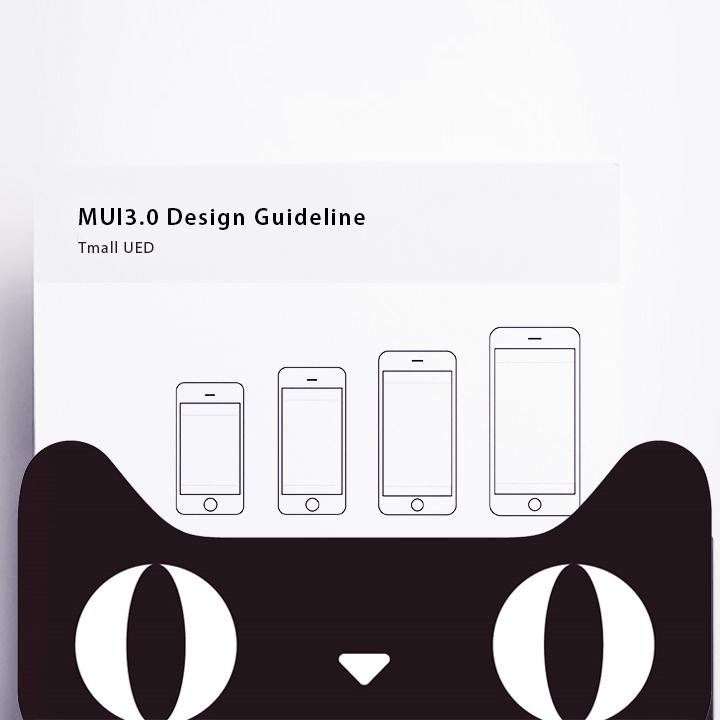 MUI 3.0  Design Guideline | UX
