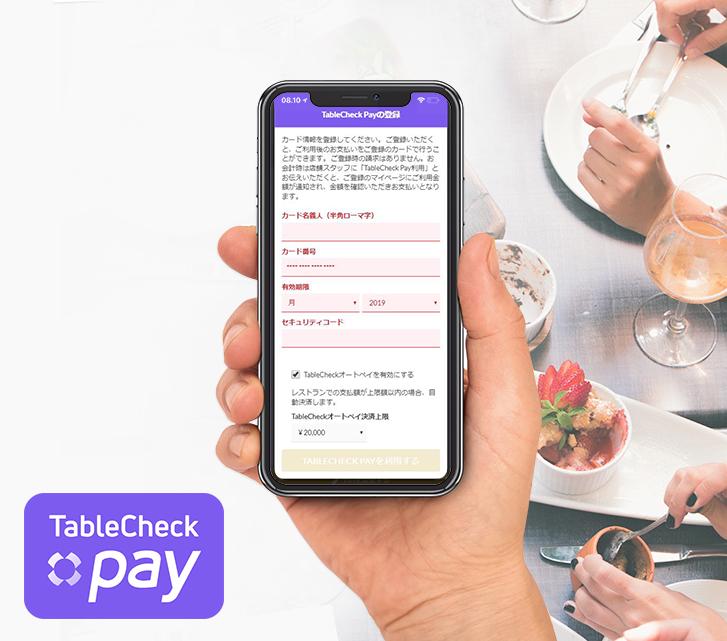 "TableCheckによる現金、カード、スマホも不要な""会計レス""決済のTableCheck オートペイ"