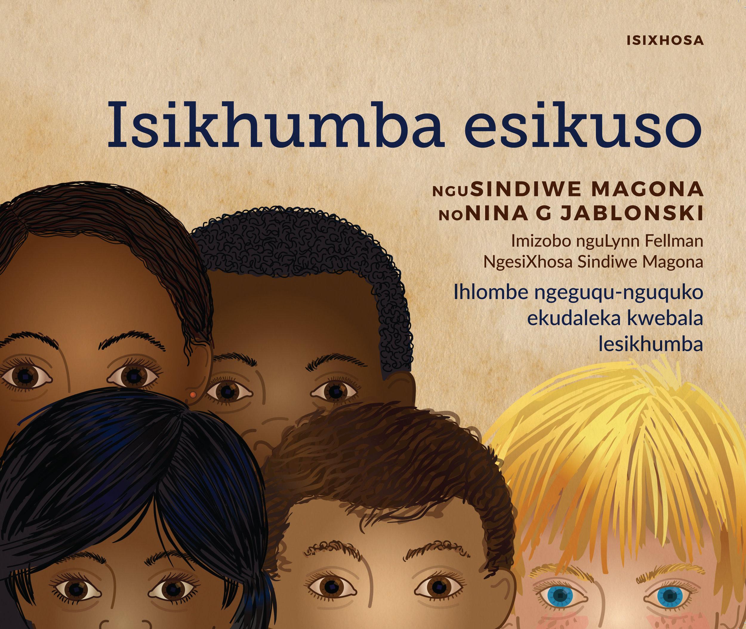 Skin-We-Are-In-Xhosa.jpg