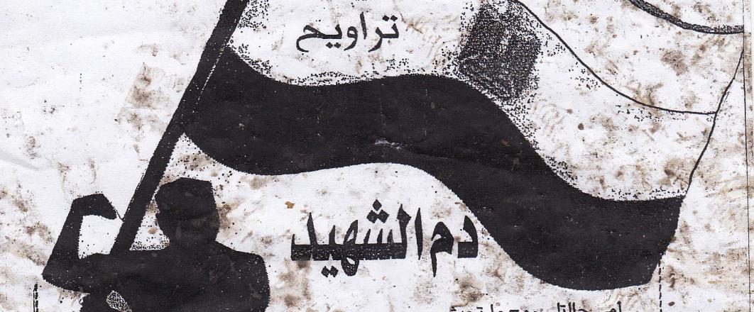 - Tahrir Documents, archive from 2011 Egyptian Uprising, UCLA Library