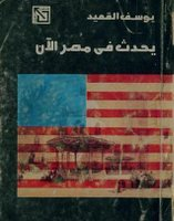 - Nixon Goes to Egypt (a novel by Yusuf al-Qa'id), collaboration with Chris Stone (COMING SOON)