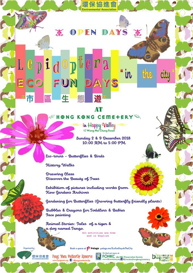 lepidoptera_eco_fun_days_event-poster_2018.jpg
