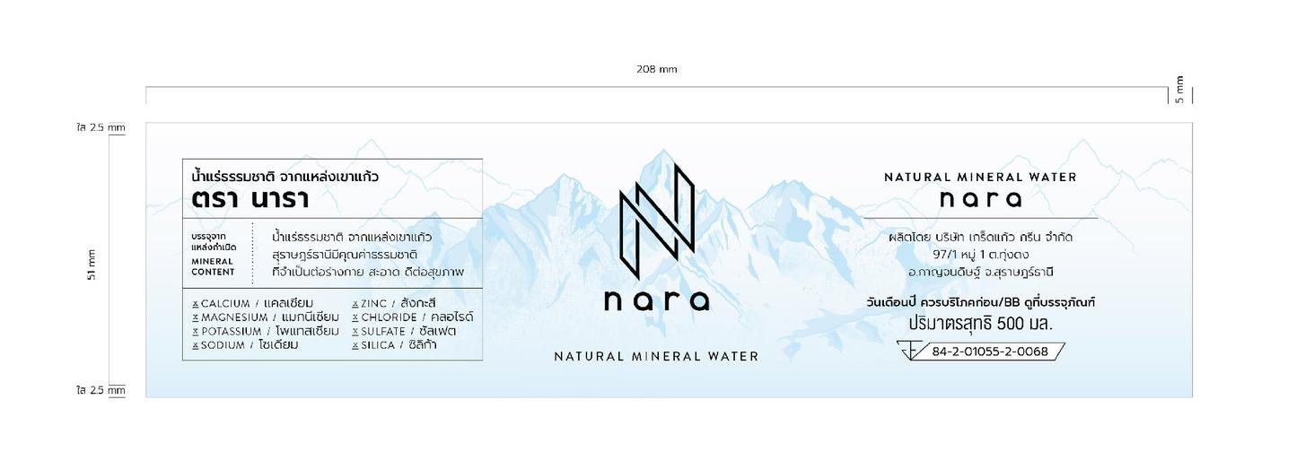 Nara Water Bottle-01.jpg