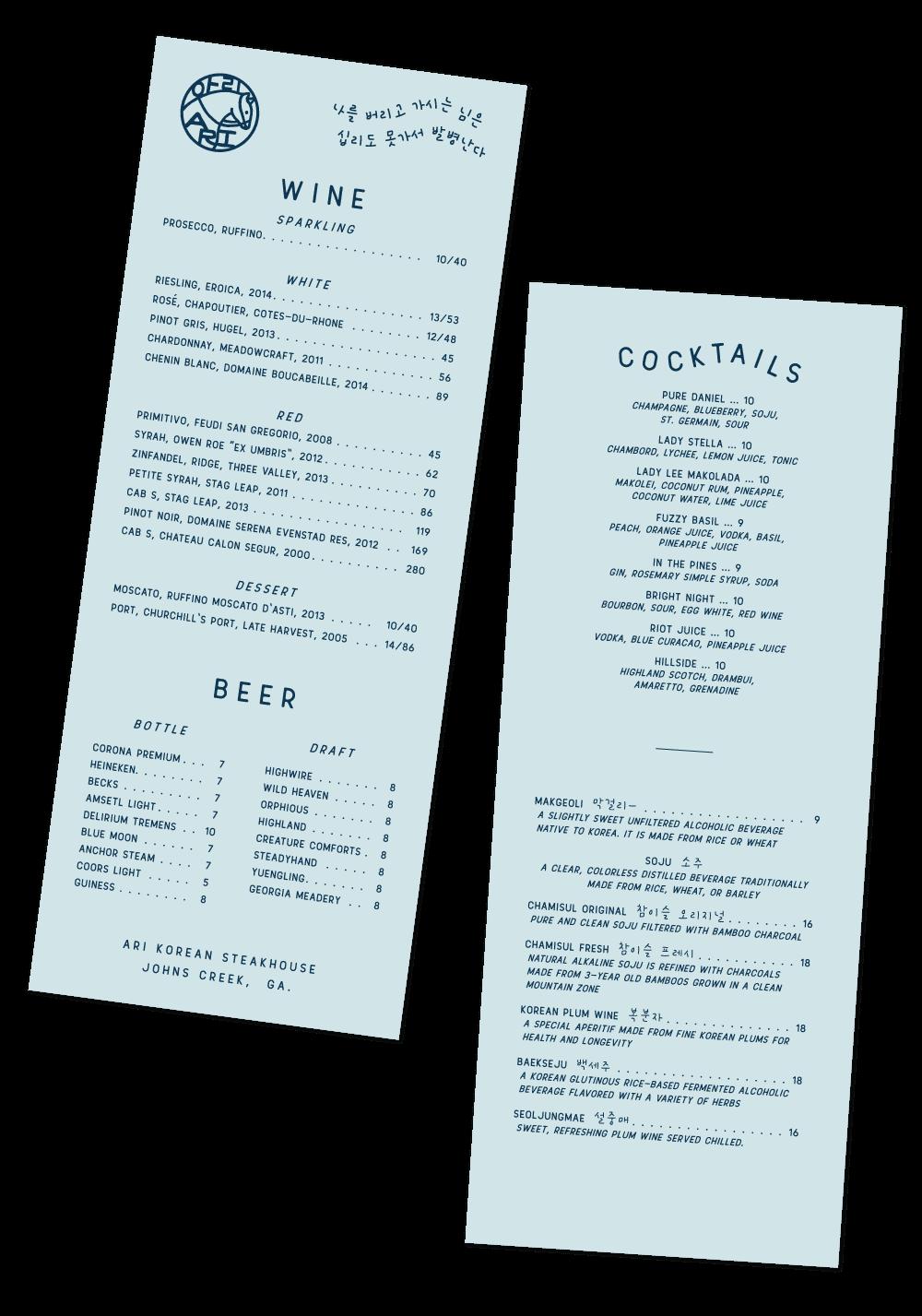 ari_menu_01-2.png
