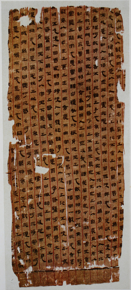 A part of a Taoist manuscript, ink on silk, 2th century BCE, Han Dynasty, unearthed from Mawangdui tomb 3rd, Chansha, Hunan Province, China.