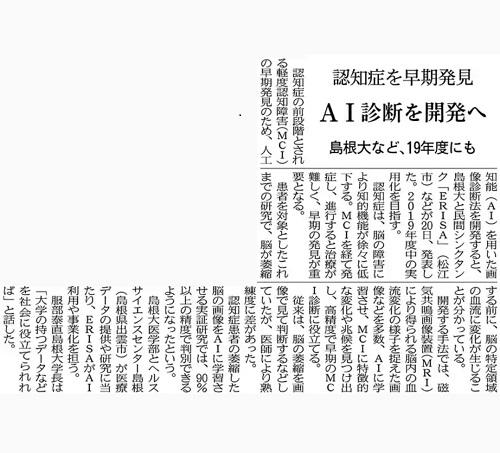 日経夕刊20171121.jpg
