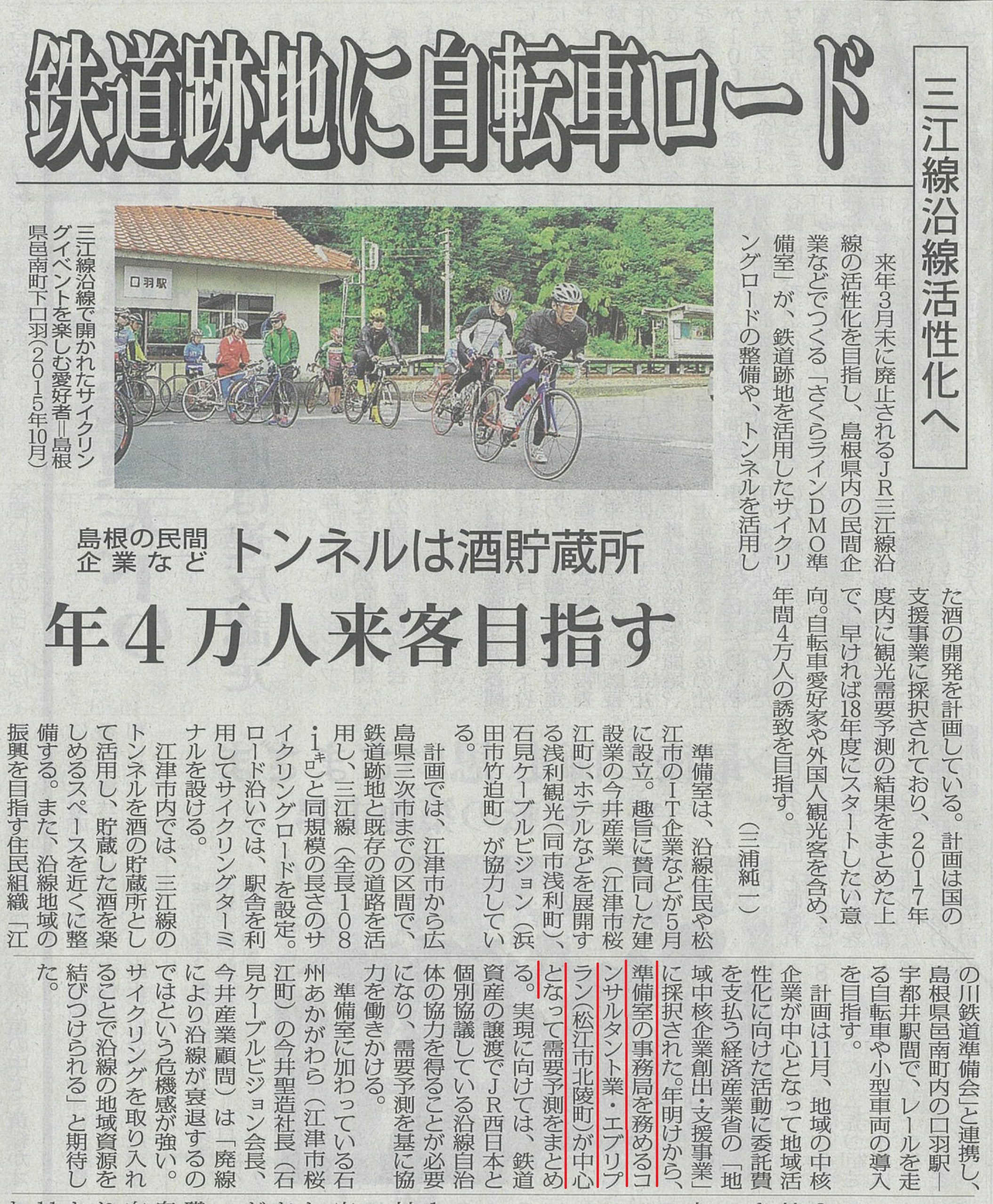 鉄道跡地に自転車ロード171229.jpg