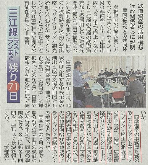山陰中央新報 鉄道資産の活用構想_行政関係者らに説明 1_19.jpg