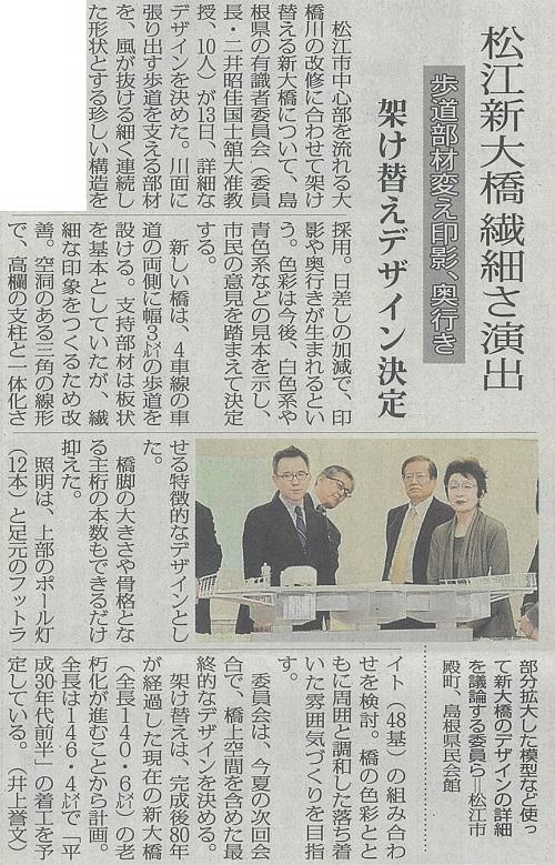 山陰中央新報 松江新大橋繊細さ演出 3.14.jpg