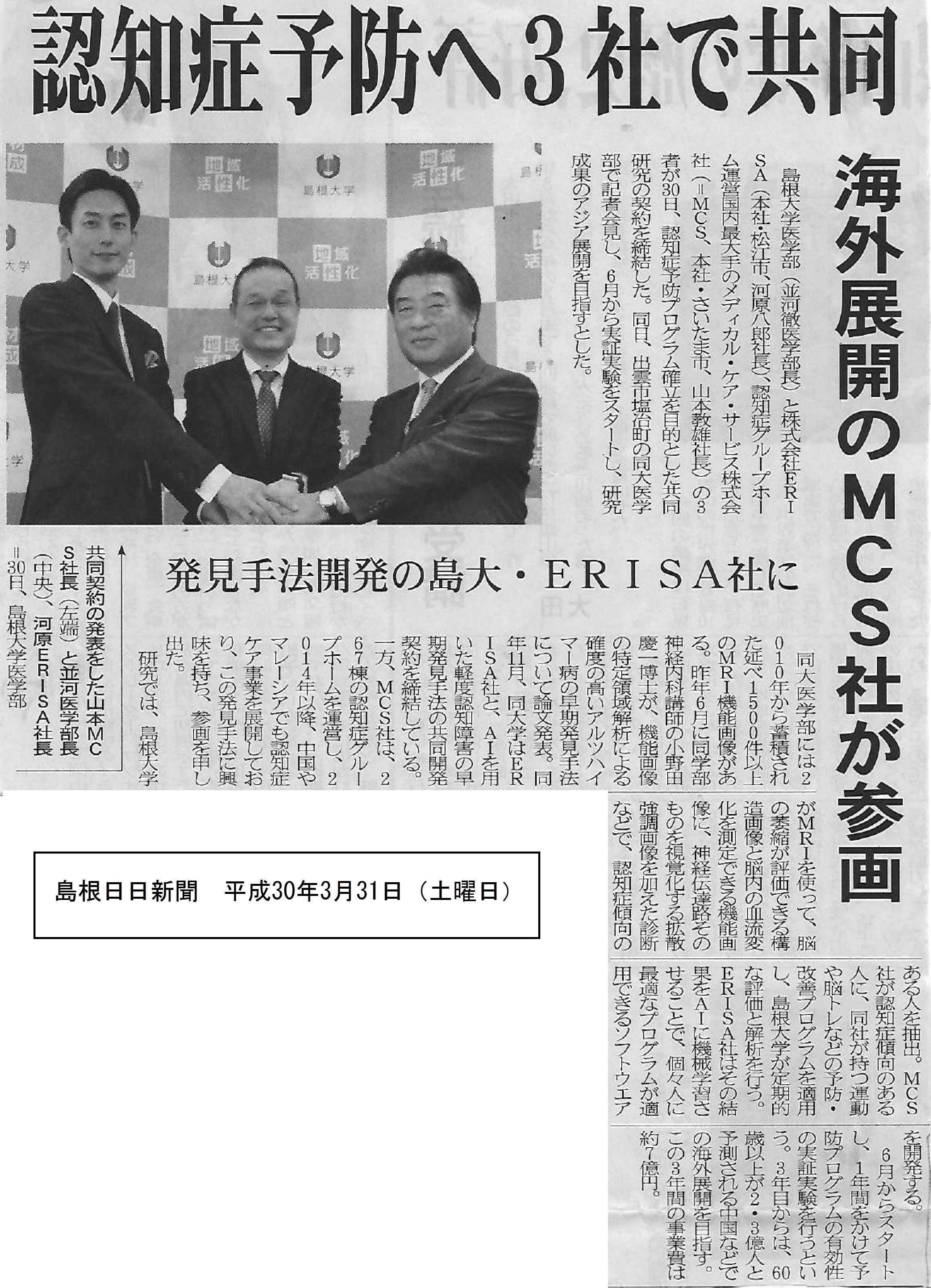 【掲載】島根日日新聞.jpg