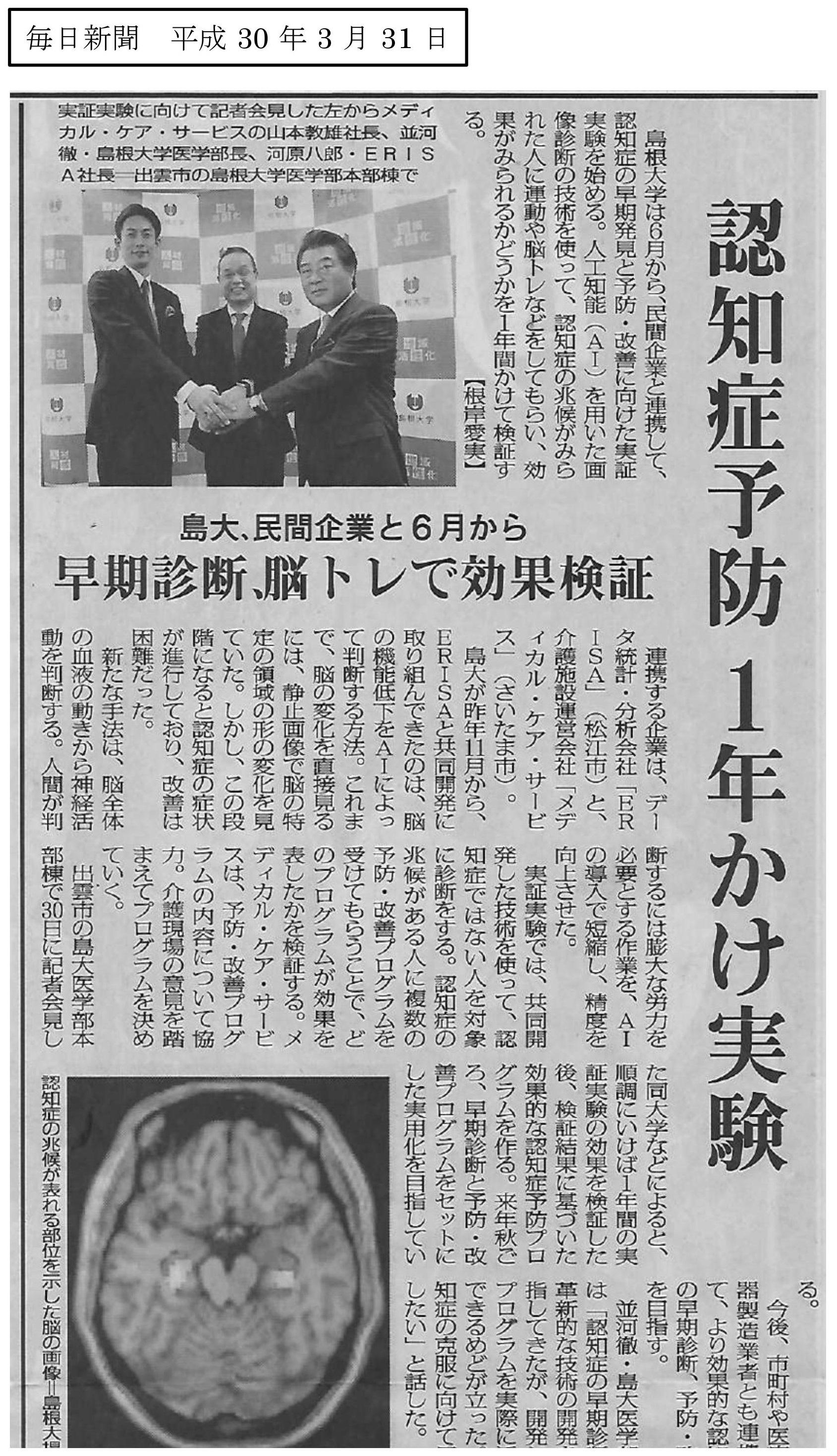【掲載】毎日新聞.jpg