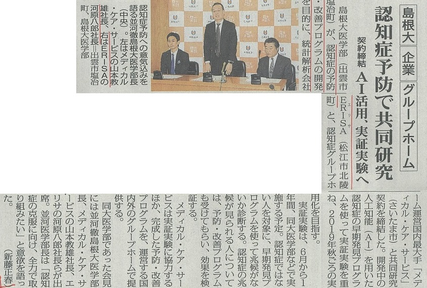 山陰中央新報 認知症予防で共同研究 4.7.jpg