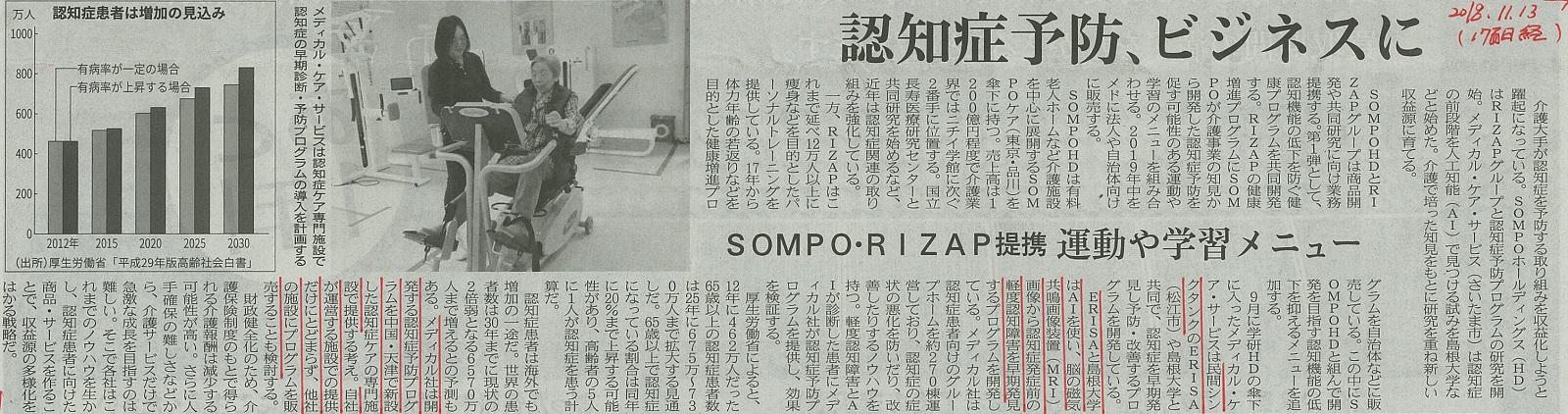 日本経済新聞 認知症予防、ビジネスに 11.13.jpg