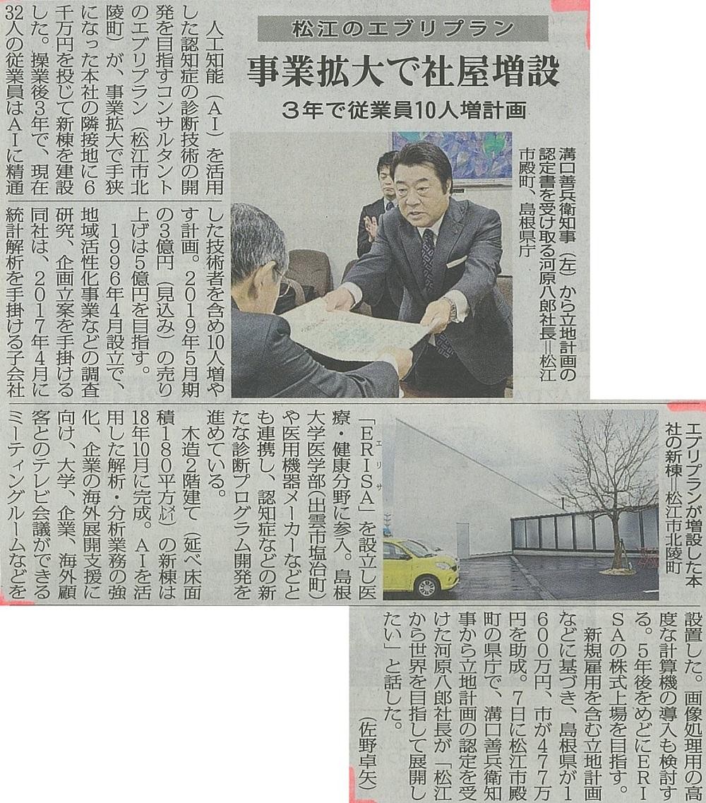 山陰中央新報 事業拡大で社屋増設 2.8.jpg