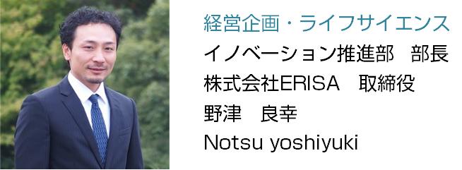 notsu20.png