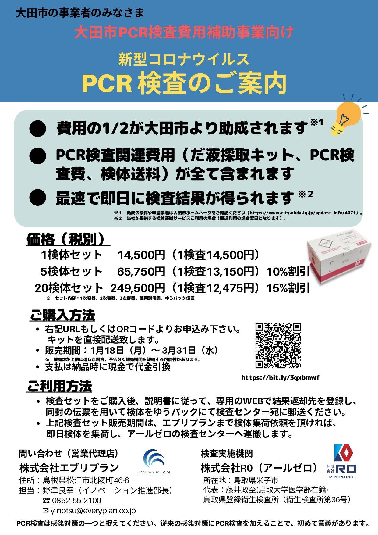 キット pcr 検査 新型コロナウイルス感染症に関する検査について|厚生労働省