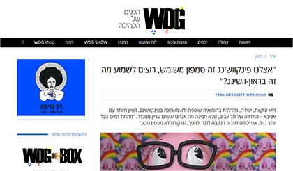 ראיון מיוחד עם אביבא     WDG, דצמבר 2017