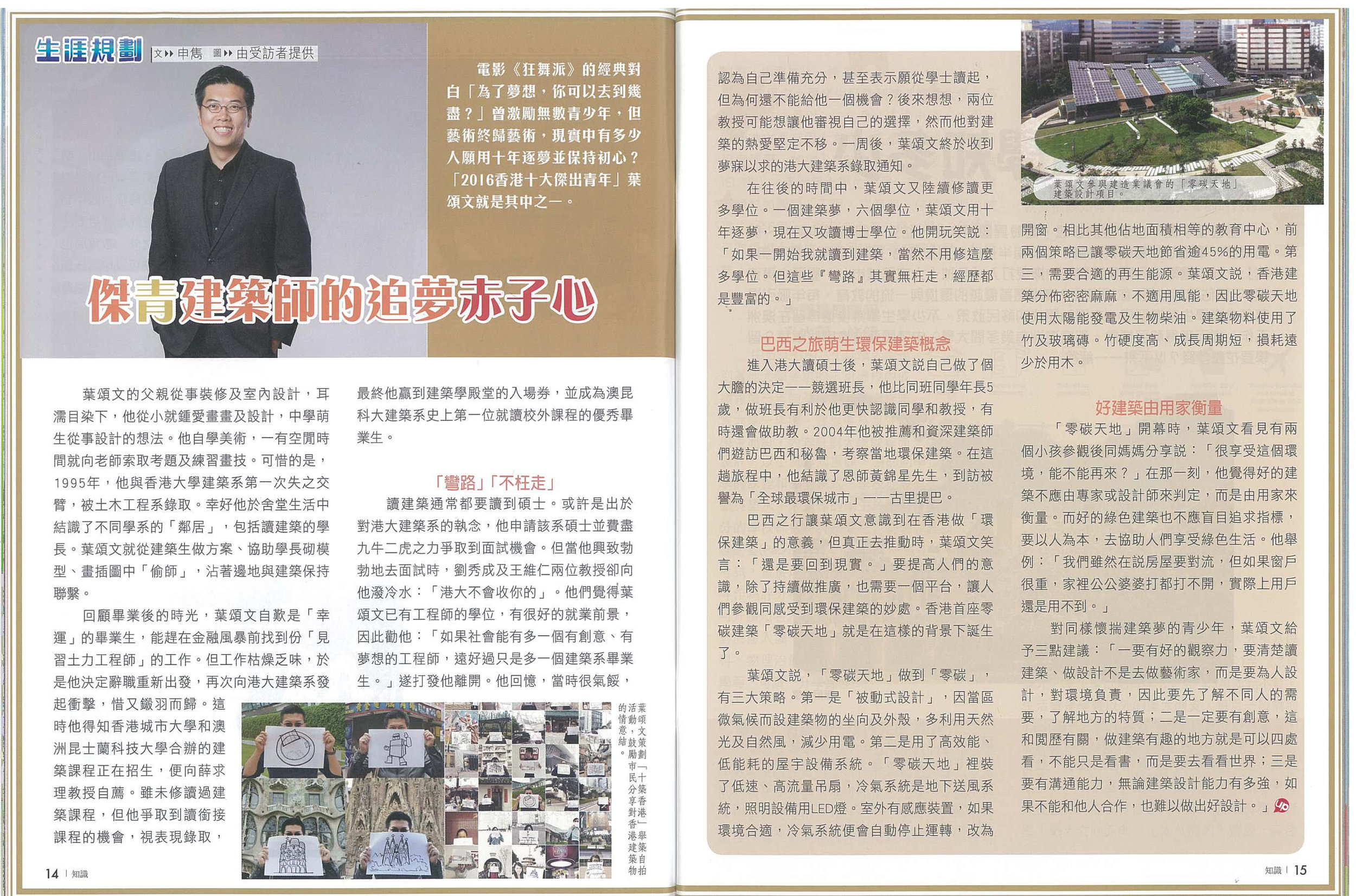 201612 Knowledge Magazine.jpg