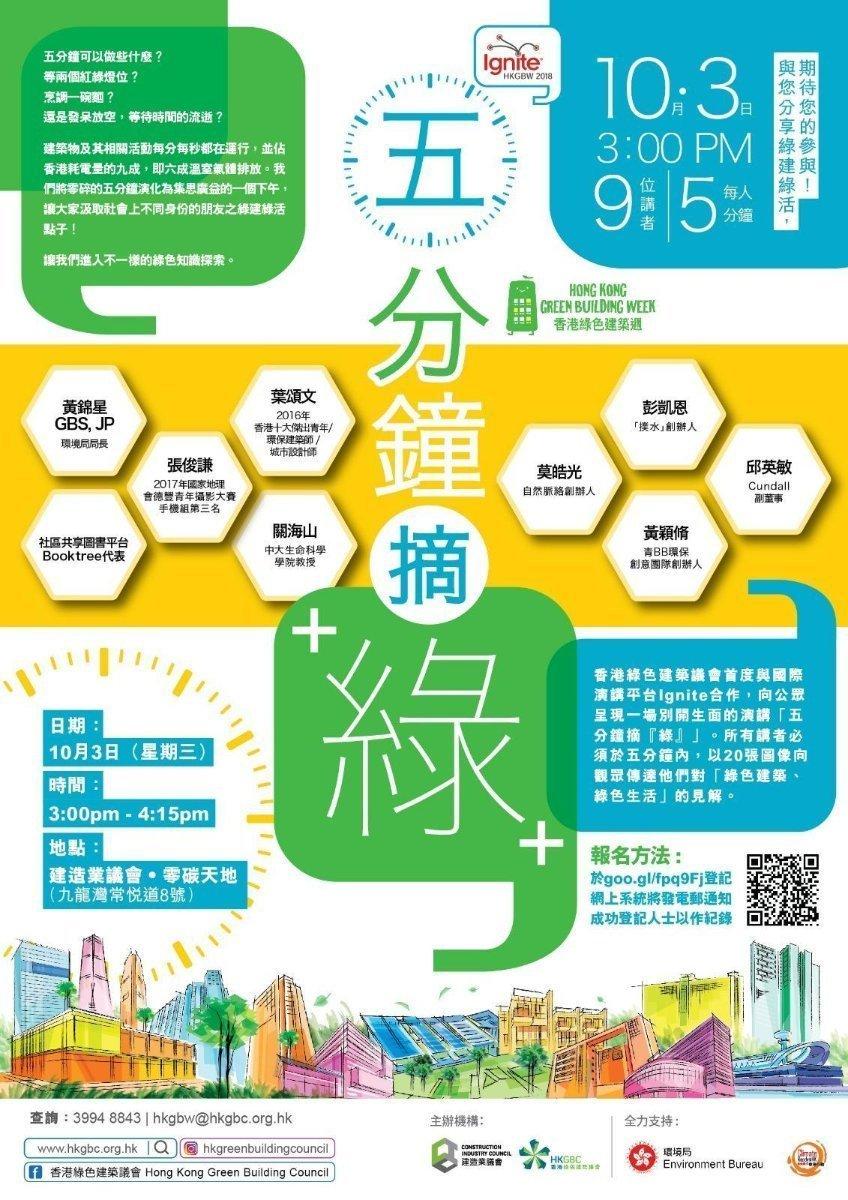 20181003_HKGBC ignite talk_2.jpg