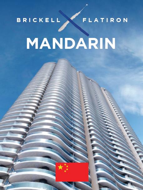 flatiron-brochure-mandarin.png
