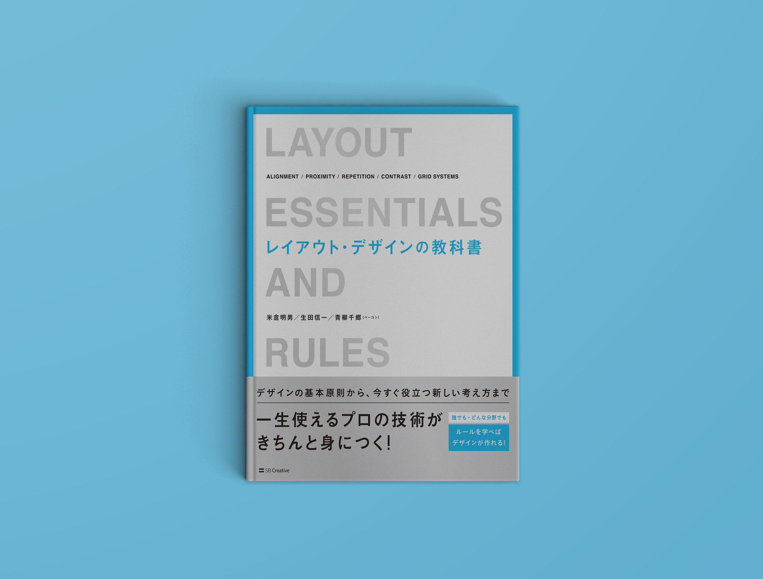 Layout-Essentials-cover-2.jpg