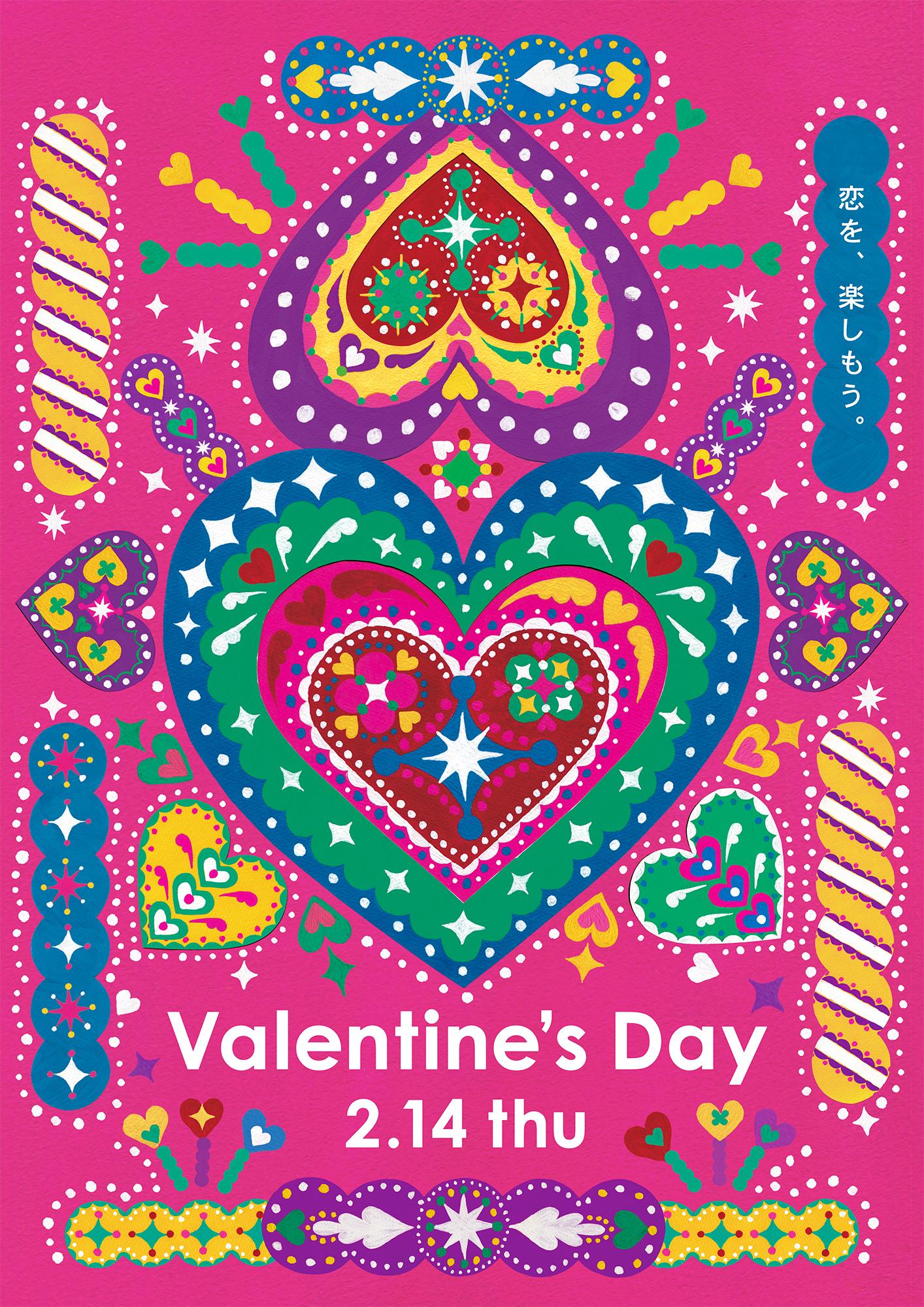 keihanryutsusystems_valentinesday_visual_illustration-2.jpg