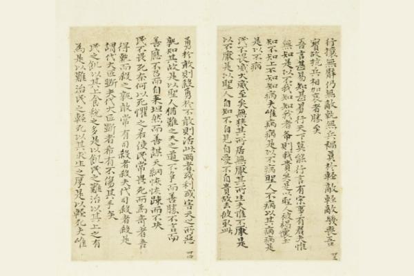 石濤 tao te ching, courtesy of the Library of Palace Museum