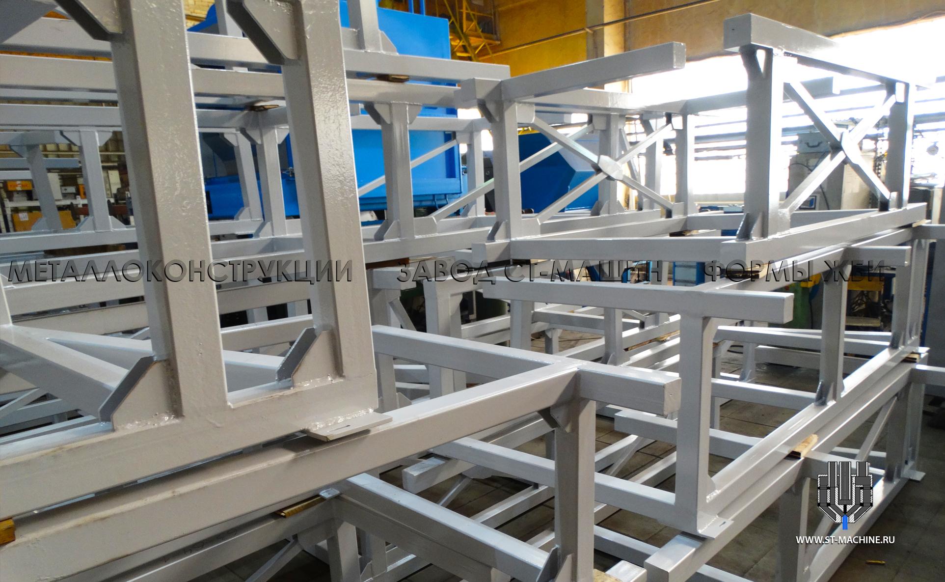 металлические-конструкции-по-чертежам-заказчика-изготовить-москва-ст-машин-балашиха.jpg